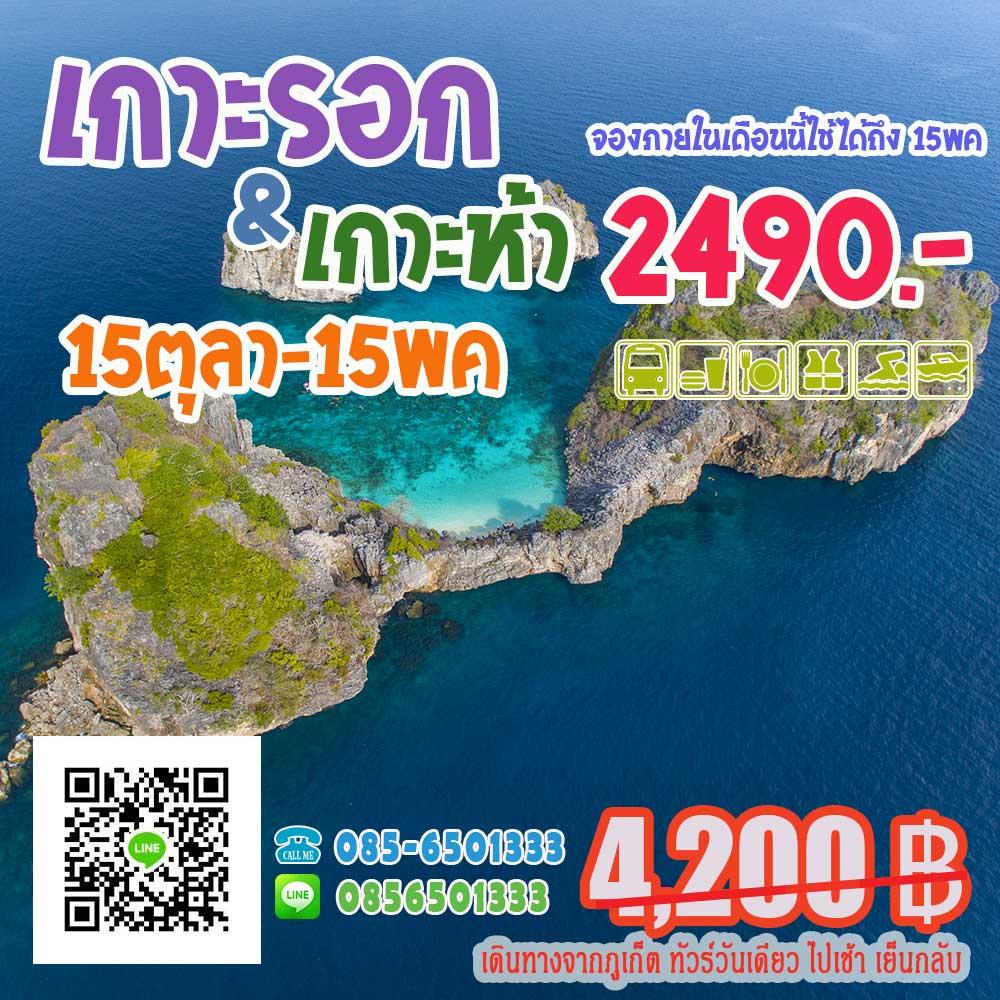ทัวร์เกาะรอก เกาะห้า