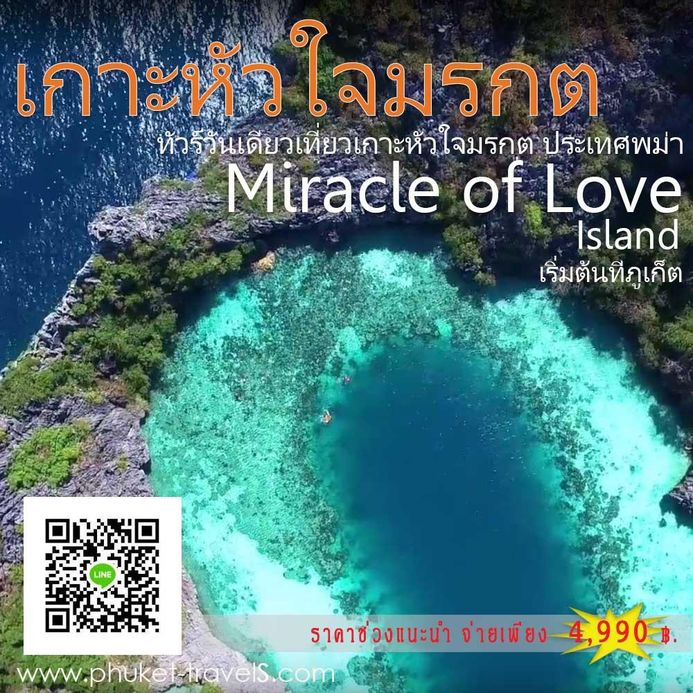 ทัวร์เกาะหัวใจมรกต ทะเลพม่า