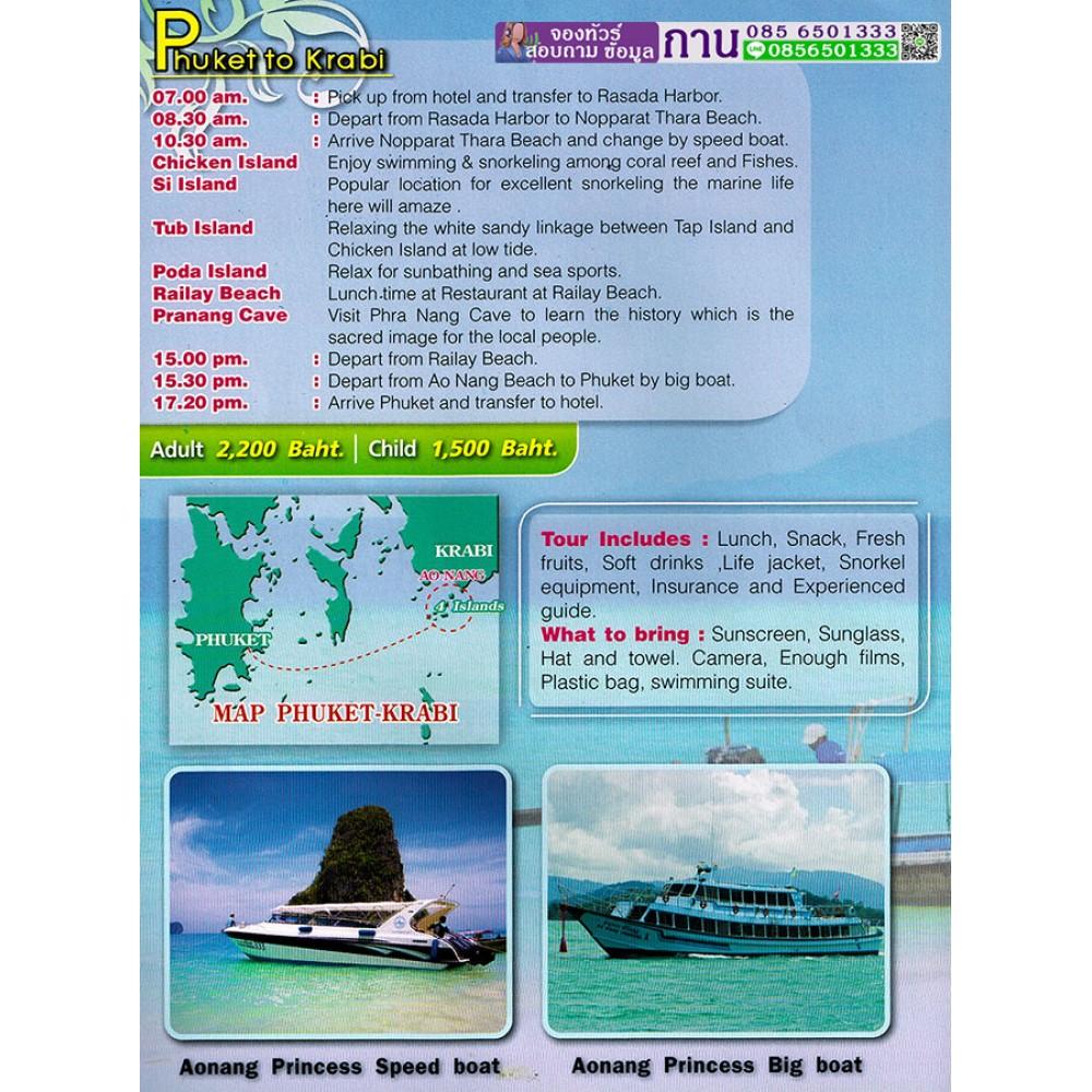 ทัวร์กระบี่ 4 เกาะ ราคาถูก ทะเลเเหวกกระบี่