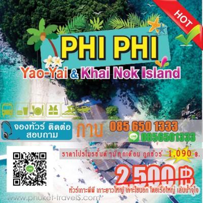 ทัวร์เกาะพีพี เกาะยาวใหญ่ เกาะไข่นอก 3In1