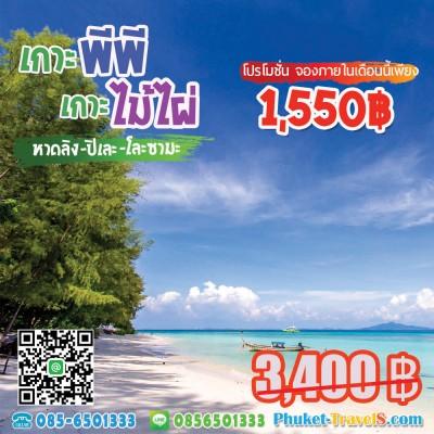 ทัวร์เกาะพีพี มาหยา แบมบู (เกาะไม้ไผ่)
