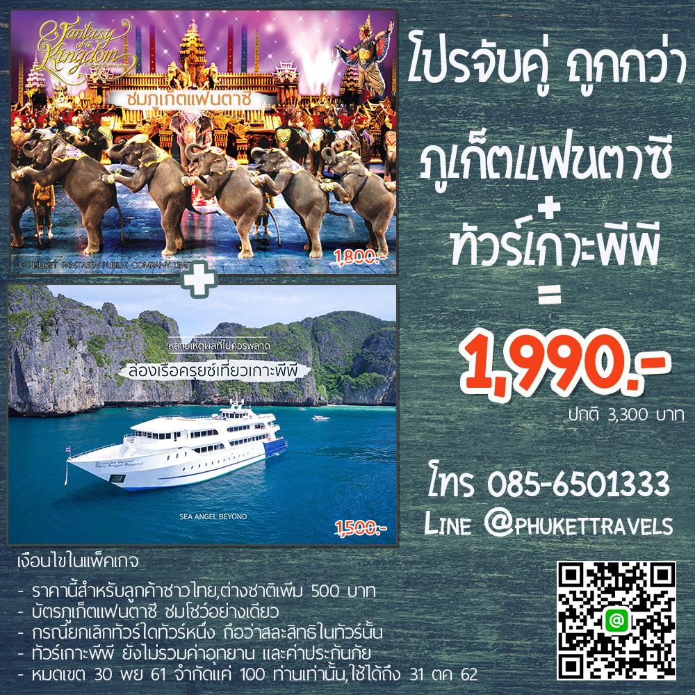 โปรจับคู่ ภูเก็ตแฟนตาซี + ทัวร์เกาะพีพี