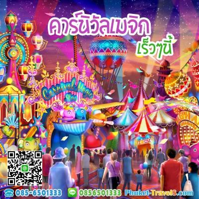 คาร์นิวัลเมจิก Carnival Magic