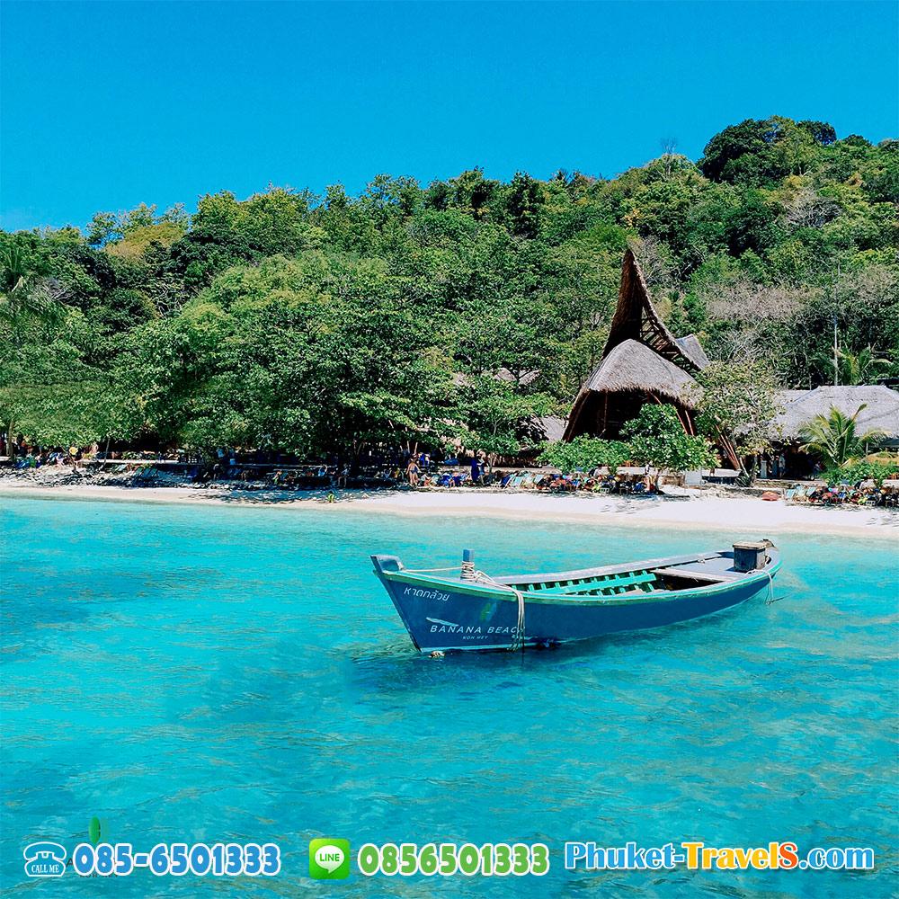 ทัวร์ บานาน่าบีช เกาะเฮ