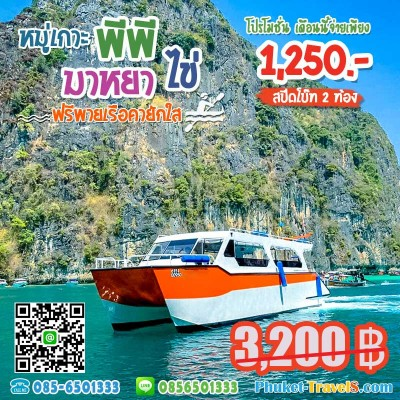 เกาะพีพี อ่าวมาหยา เกาะไข่ เรือสปีดโบ๊ท2ท้อง