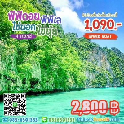 ทัวร์เกาะพีพีดอน พีพีเล เกาะไข่นอก ไข่นุ้ย
