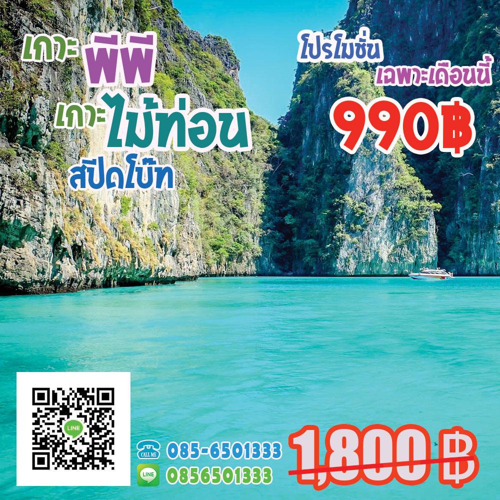 ทัวร์เกาะพีพี เกาะไม้ท่อน ราคาถูก