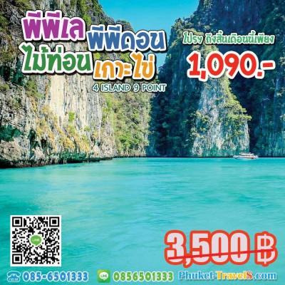 ทัวร์เกาะพีพี เกาะไม้ท่อน เกาะไข่ ราคาถูก